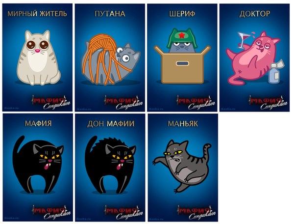 Новые карты Коты для мафии