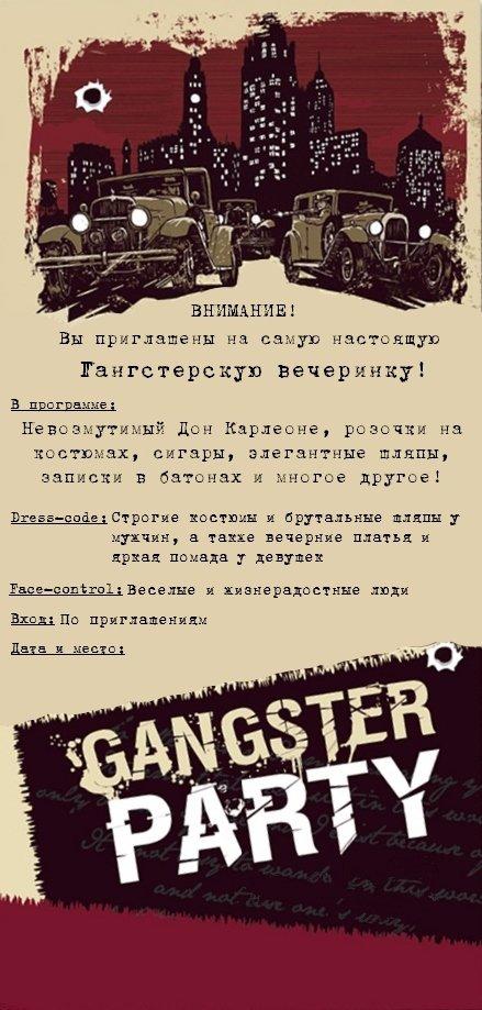 Шаблон приглашения на гангстерскую вечеринку