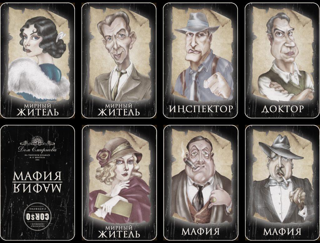 карты мафии для распечатки