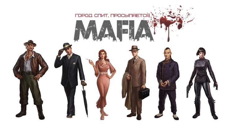 роль полицейского в мафии