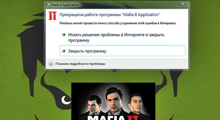 Mafia 2 запуск программы невозможен