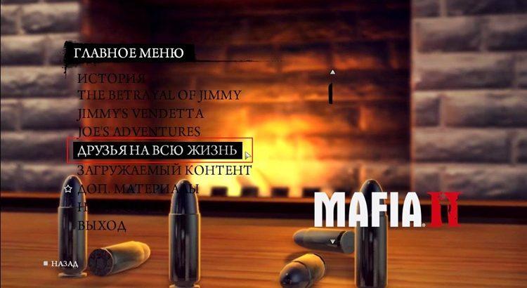 Мафия 2 редактор