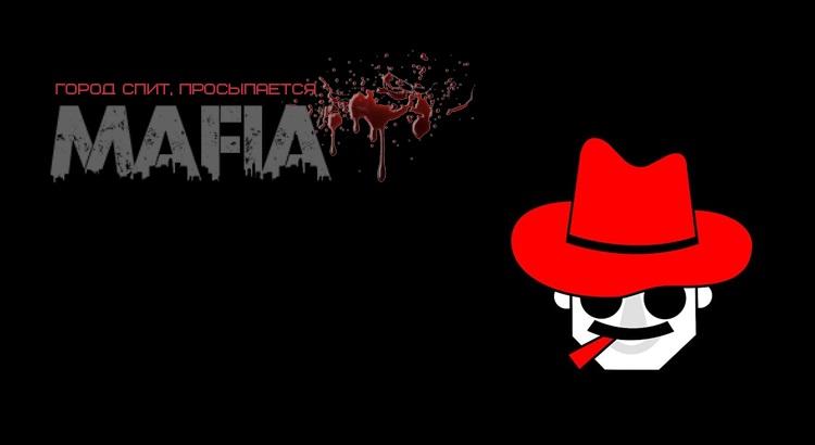 Как блефовать в мафии