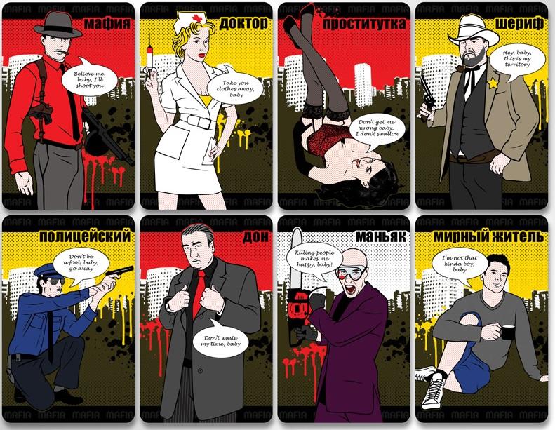 Карты мафии комиксы