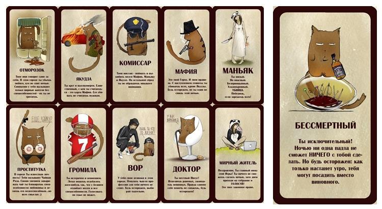 Карты мафии коты