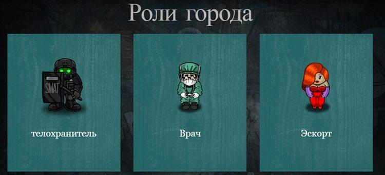 Mafia персонажи