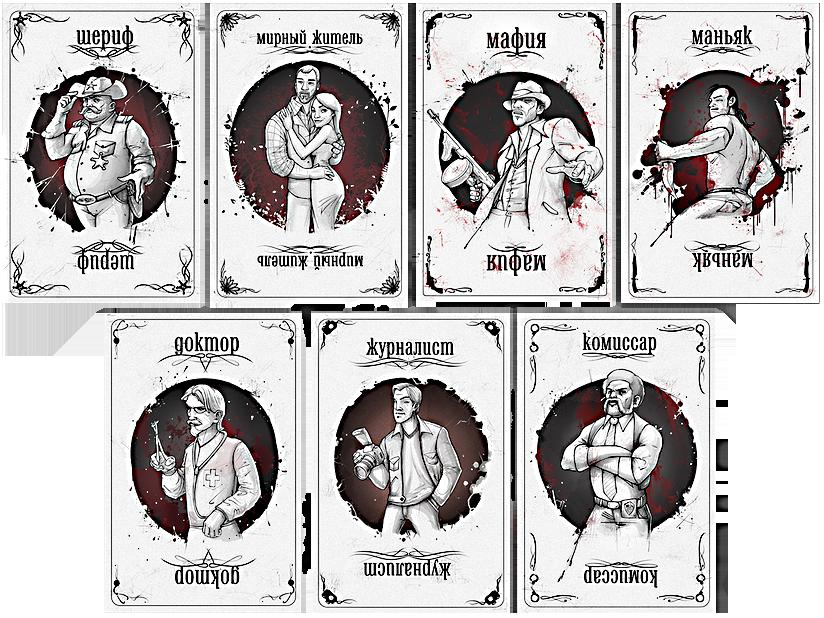 Карты для игры мафия черно-белые