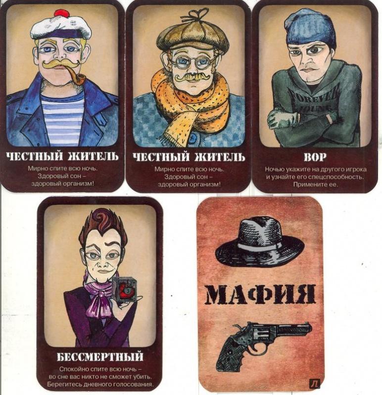 Карты для игры мафия как играть аккаунты онлайн казино