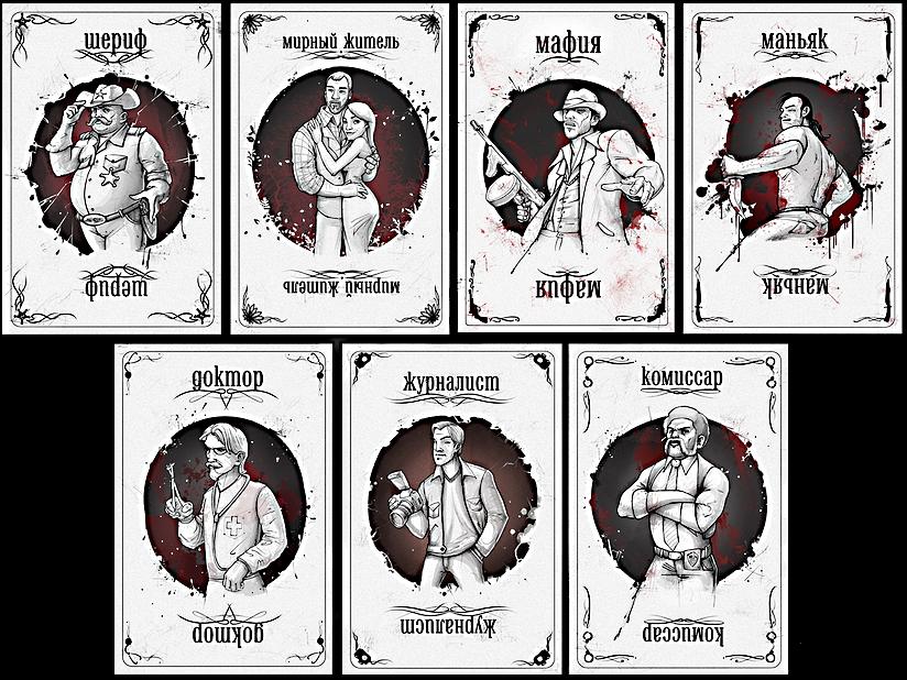 мафия играть в карты игру