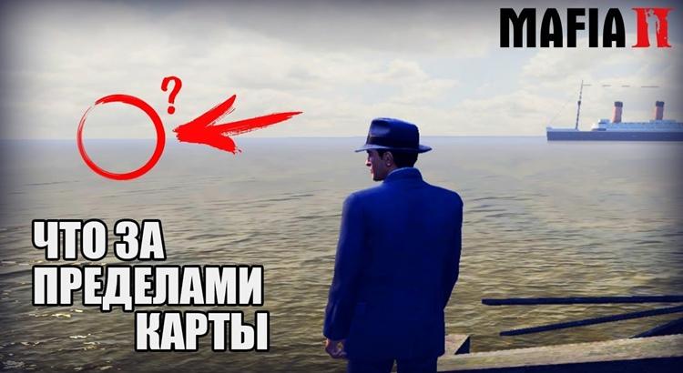редактор карт для мафии 2