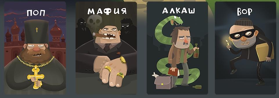 необычные карты мафии