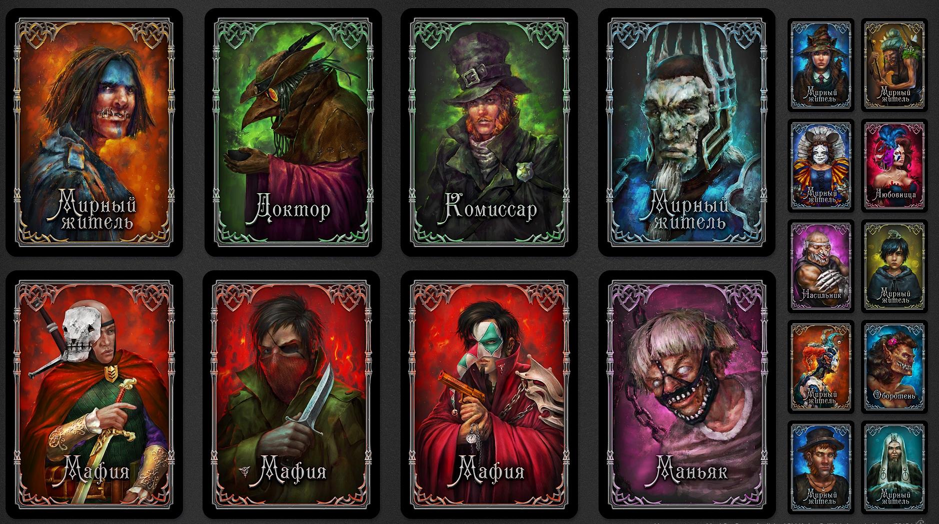 картами онлайн с мафия играть