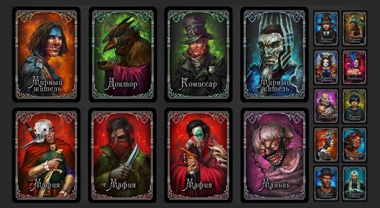 играть в карты в мафию онлайн бесплатно