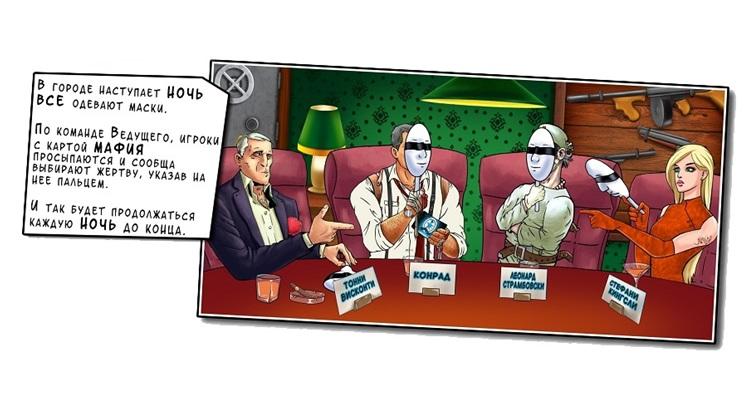 мафия правила игры на картах и персонажи