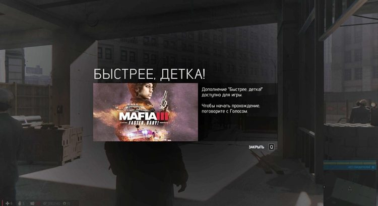 Mafia 3 версии на английском
