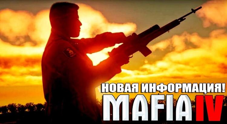Mafia 4 дата выхода