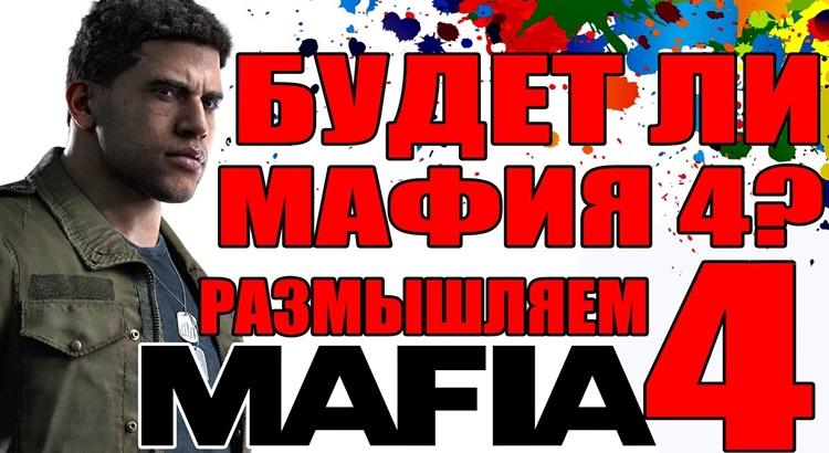 Мафия 4 новости