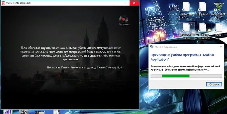Программа mafia ii application не работает