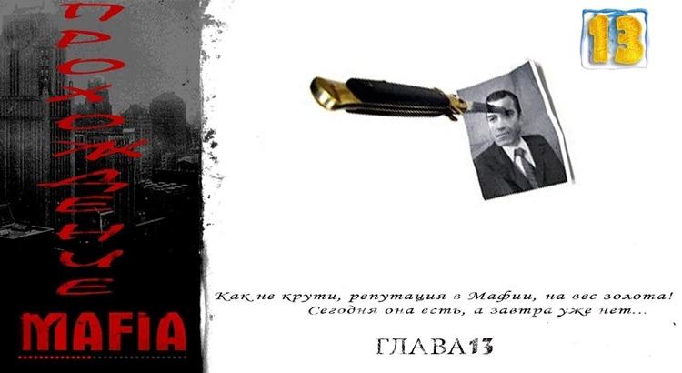 Mafia City прохождение