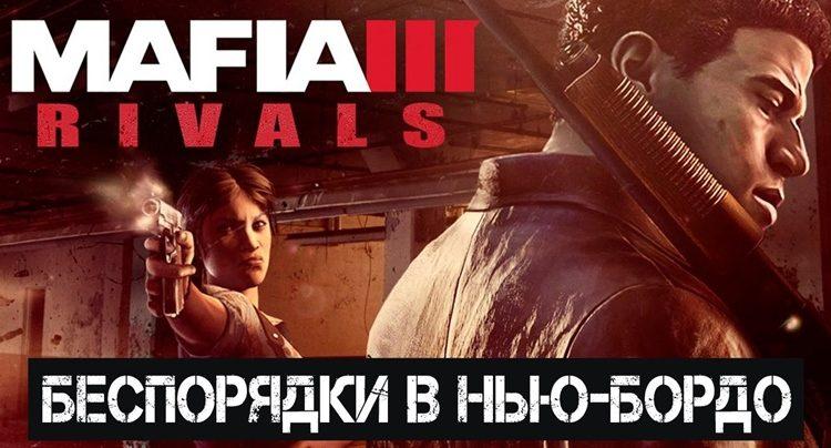 Mafia 3 Rivals для мобильных правила