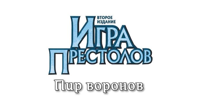 Пир Воронов настольная игра
