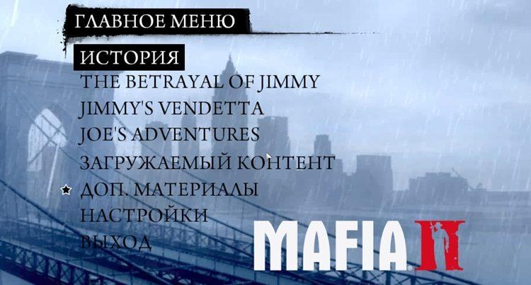 Как сделать русский язык в Мафия 3