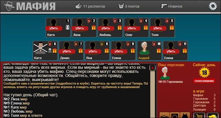 Как организовать игру в мафию в социальной сети