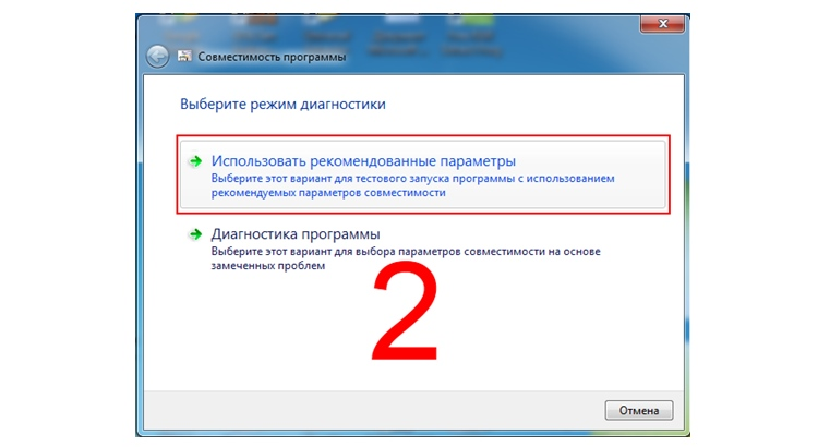 Мафия 1 не запускается на windows 7