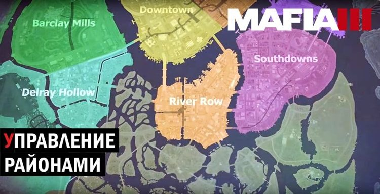 Мафия 3 как распределять районы